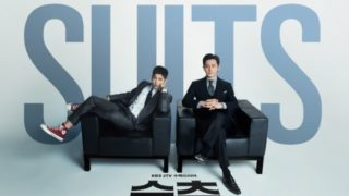 suits poster2 320x180 - SUITS/スーツ韓国ドラマ版ネタバレと配信動画の無料視聴方法は?