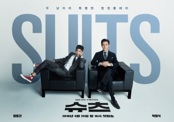 suits poster2 - SUITS/スーツ韓国ドラマ版が低視聴率の理由!原作と違い過ぎ?